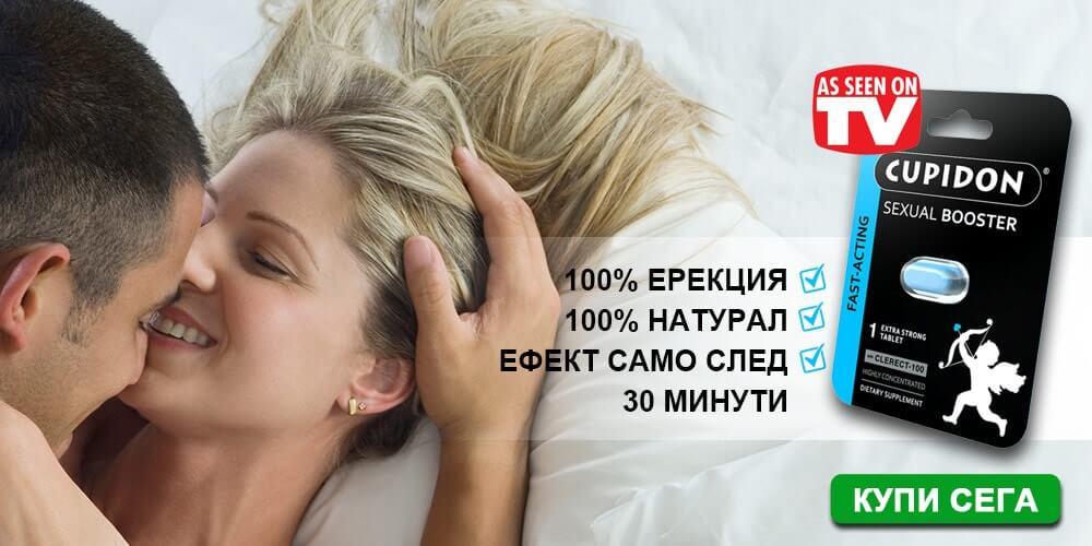 Таблетка за 100% ерекция от 100% натурални съставки